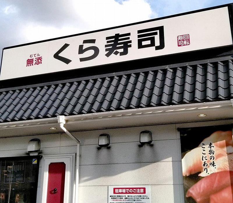 くら 寿司 電子 マネー